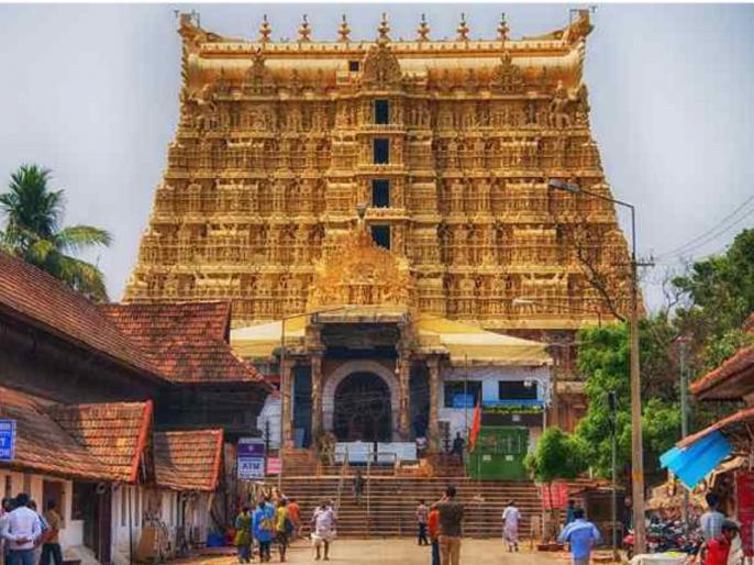 Entry of non-Hindu: purification ritual held at Padmanabhaswamy temple   केरलः पद्मनाभस्वामी मंदिर का कराया गया शुद्धिकरण, गैर हिंदुओं के प्रवेश की थी आशंका