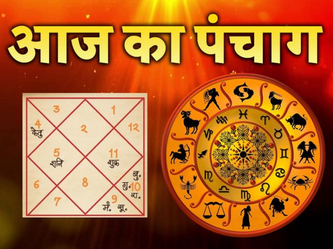 Today's Panchang 12 December 2019 in hindi, rahu kaal timing, Shubh Muhurat, Choghadiya dishahool, shubh nakshatra & calend | आज का पंचाग 12 दिसंबर 2019: नई दिल्ली में आज इस दिशा की ओर ना करें यात्रा , जानें दिन के किस समय है शुभ मुहूर्त