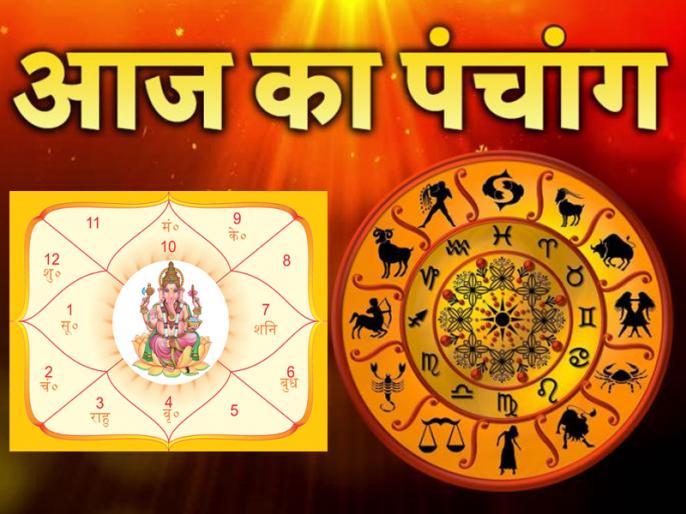 aaj ka panchang 26 january 2020 in hindi calander rahu kaal time shubh muhurat choghadiya dishahool | आज का पंचांग: आज कितने बजे से है राहु काल और कब है अभिजीत मुहूर्त? पढ़ें 26 जनवरी का पंचांग