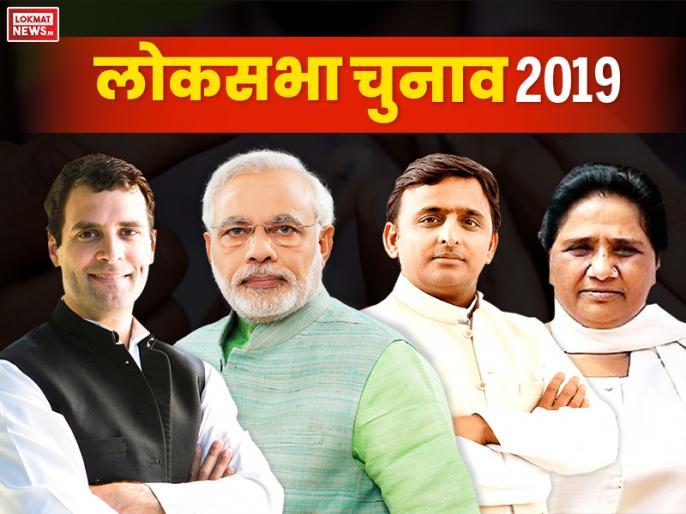 lok sabha election 2019 Uttar Pradesh profile: BJP dominates 26 out of 27 Purvanchal seats. | लोकसभा चुनावः अब पूर्वांचल में दंगल, 27 सीटों पर सभी दलों की निगाहें, भाजपा, कांग्रेस और सपा-बसपा गठबंधन में जंग