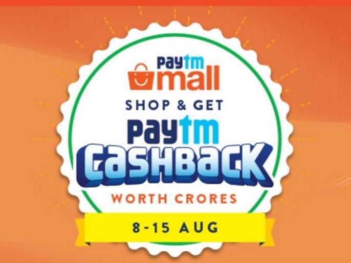 Paytm Freedom Cashback Sale offers Huge Cashback on Smartphone and Laptops | Paytm Freedom Cashback Sale: स्मार्टफोन और लैपटॉप पर मिल रहा 20,000 रु तक का कैशबैक ऑफर
