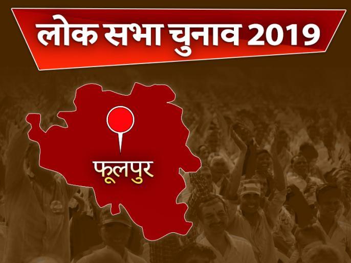 Phulpur Lok Sabha constituency Uttar Pradesh Elections 2019, election result history, prediction in Hindi   फूलपुर लोकसभा चुनाव 2019: नेहरू की पारंपरिक सीट का रोचक इतिहास, जानें ताजा राजनीतिक समीकरण
