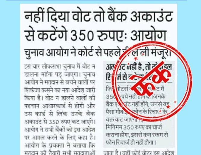 Fact Check: Money will be deducted from account for not voting in 2024 Lok Sabha elections ?, the government gave this answer on this claim | Fact Check: 2024 लोकसभा चुनाव में वोट न देने पर खाते से कटेंगे पैसे?, सरकार ने इस दावे पर दिया ये जवाब