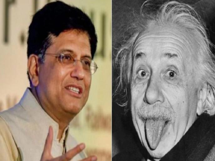 Piyush Goyal says Einstein discovered gravity social media gets troll | आइंस्टीन पर दिये बयान के बाद पीयूष गोयल की इंटरनेट पर हुई किरकिरी, लोगों ने कहा- तो न्यूटन ने क्या किया?