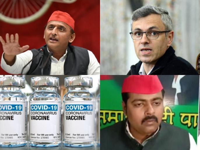 Politics on corona vaccine, MLC of Akhilesh Yadav Says People might become impotent, Omar Abdullah Reply | कोरोना वैक्सीन पर राजनीति तेज, अखिलेश यादव के MLC बोले- नपुंसक बना सकती है वैक्सीन, उमर अब्दुला ने दिया ये जवाब