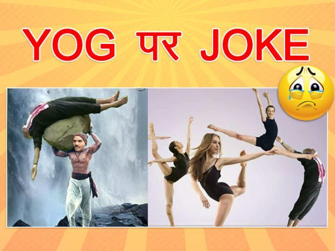 PM narendra modi fitness challenge yoga photos and funny reaction viral | कहीं बिकिनी बेब्स के साथ तो कहीं बाहुबली अवतार में, देखें पीएम मोदी के योग पर फनी रिऐक्शन्स