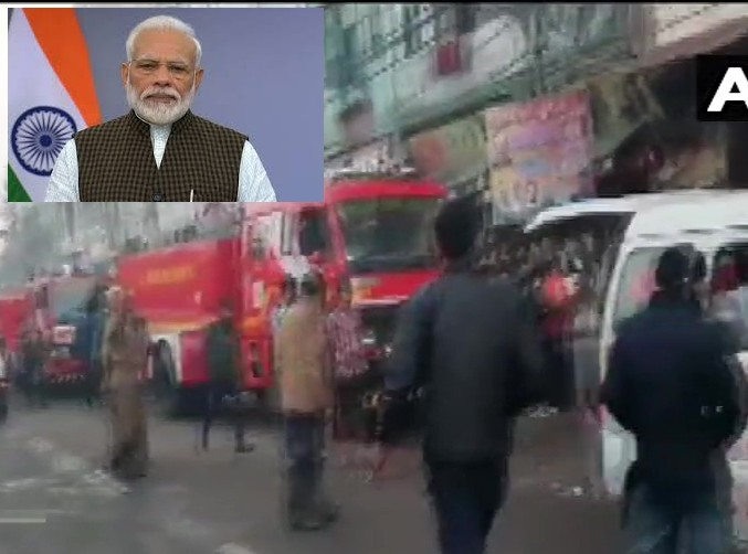 Prime Minister's Office:PM Modi announced an ex-gratia of Rs 2 lakhs each from Prime Minister's National Relief Fund (PMNRF) for next of kin of those who have lost their lives due to tragic fire in Delhi. PM has also approved Rs 50,000 each for those seri | अनाज मंडी आग: PM मोदी ने पीएम राहत कोष से मृतकों को 2 लाख रुपये और घायलों को 50 हजार रुपये का मुआवजा देने का किया ऐलान