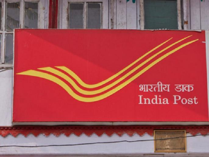 Indian postal service stays in communication era | संचार क्रांति के दौर में भी कायम है भारतीय डाक