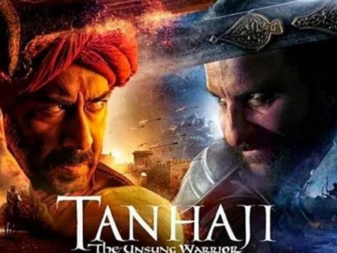 Ajay Devgn's Tanhaji The Unsung Warrior declared tax free in Haryana | अजय देवगन की फिल्म 'तानाजी: द अनसंग वॉरियर' हरियाणा में भी हुई टैक्स फ्री