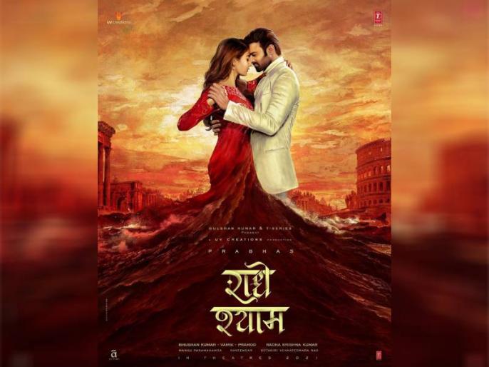 radhe-shyam-will-be-released-on-prabhas-s-birthday-23-october | Radhe Shyam:फैंस के लिए बड़ी खुशखबरी, क्या इस स्पेशल दिन रिलीज होगी प्रभास की फिल्म 'राधे-श्याम'!
