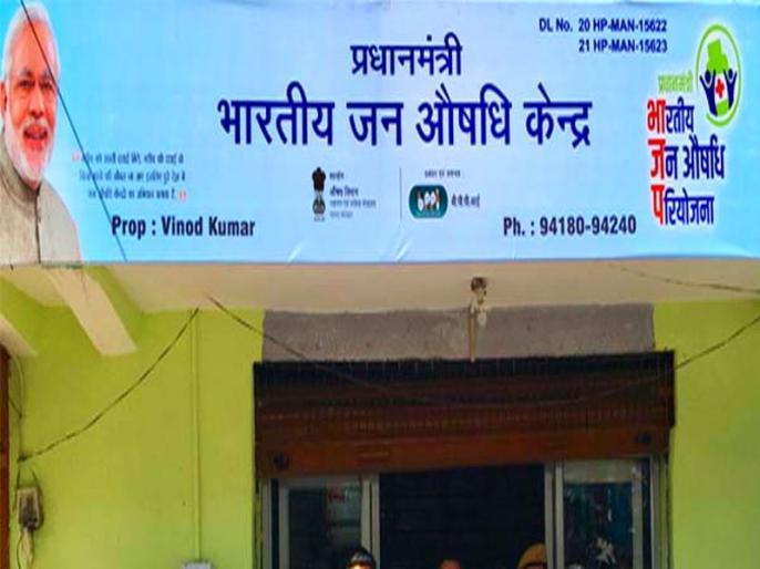 Pradhan Mantri Jan-Aushadhi Yojana: how to apply and avail the benefits of PMJAY scheme, know details | मोदी सरकार की स्वास्थ्य योजना PMBJP से जुड़कर अपनी दवाई की दुकान खोलें, हर महीने कमायें इतने पैसे