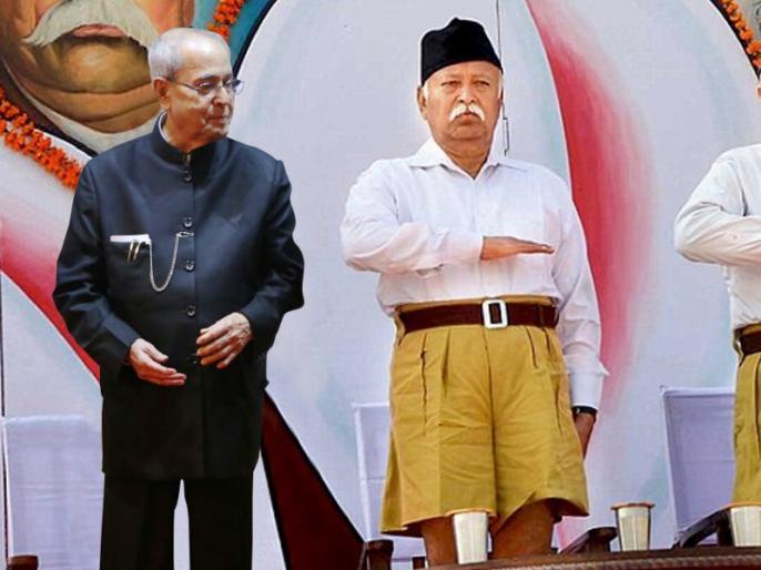 Former President Pranab Mukherjee Mallikarjun Kharge Siddaramaiah regret join RSS program in 2018 | पूर्व राष्ट्रपति प्रणब मुखर्जीःमल्लिकार्जुन खड़गे और सिद्धरमैया बोले-2018 में RSSकार्यक्रम में शामिल होने पर अफसोस