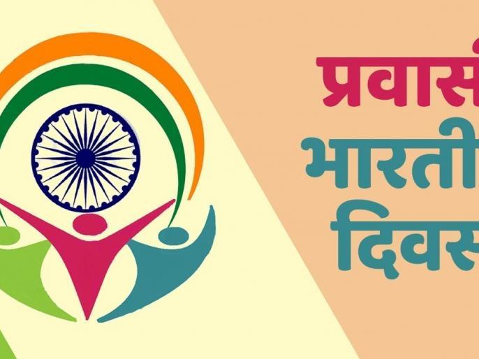 Pravasi Bharatiya Divas9 January Government of IndiaOverseas Indians prosperity Gaurishankar Rajhans blog | प्रवासी भारतीयों का भारत की समृद्धि में योगदान,गौरीशंकर राजहंस का ब्लॉग