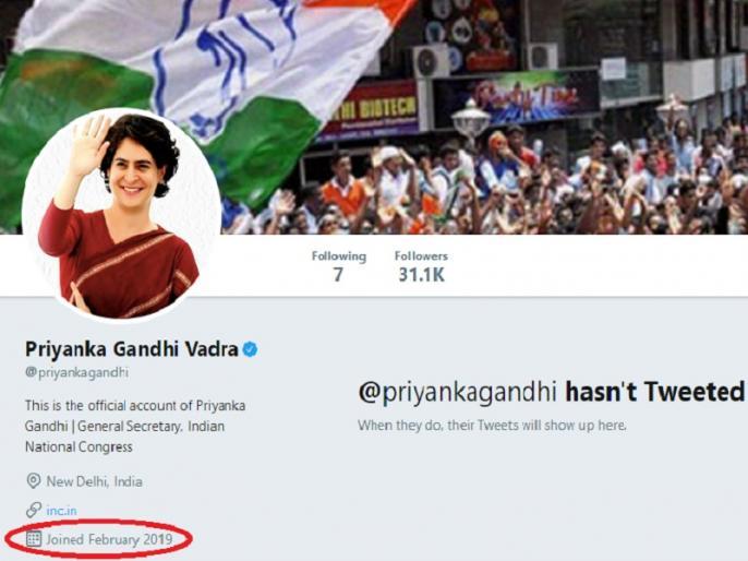 Priyanka gandhi twitter account start and up mission rally in uttar pradesh   प्रियंका गांधी अपने ट्विटर अकांउट पर राहुल गांधी सहित इन 6 लोगों को करती हैं फॉलो