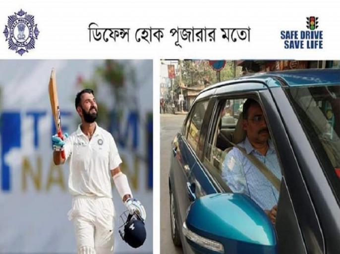 India vs Australia: Cheteshwar Pujara Century Inspires Kolkata Police for traffic signal awareness campaign | Ind vs AUS: चेतेश्वर पुजारा के 'डिफेंस' की फैन हुई कोलकाता पुलिस, किया ये बेहतरीन ट्वीट
