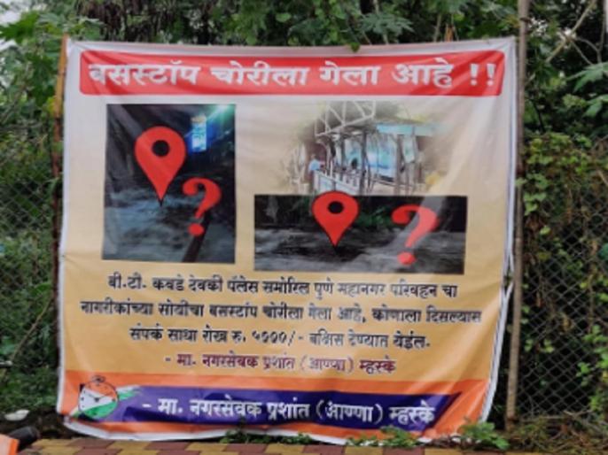 Pune Bus stop in stolen, posters viral, users surprised on social media | पुणे में बस स्टॉप हुआ चोरी!, पोस्टर हुआ वायरल, सोशल मीडिया पर यूजर्स ने जताई हैरानी
