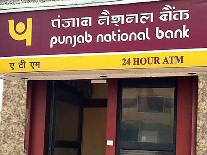 pnb punjab national bank pnb be alert issued over banking fraud PNB Cash withdrawal rules | 1 दिसंबर से PNB बदल रहा है पैसे निकालने का तरीका, करोड़ों ग्राहकों को किया अलर्ट!