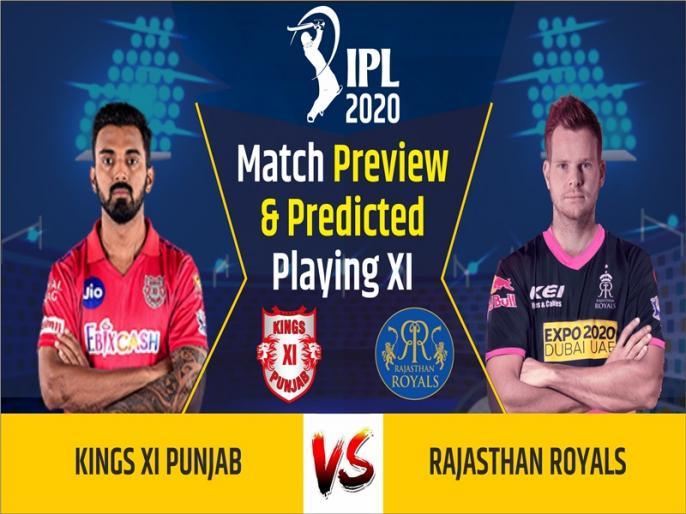IPL 2020 KXIP vs RR kl rahul and stev smith want win this game for playoff | IPL 2020, KXIP vs RR, Match Preview & Dream11: पंजाब और राजस्थान के लिए करो या मरो का मुकाबला, जानें संभावित प्लेइंग इलेवन
