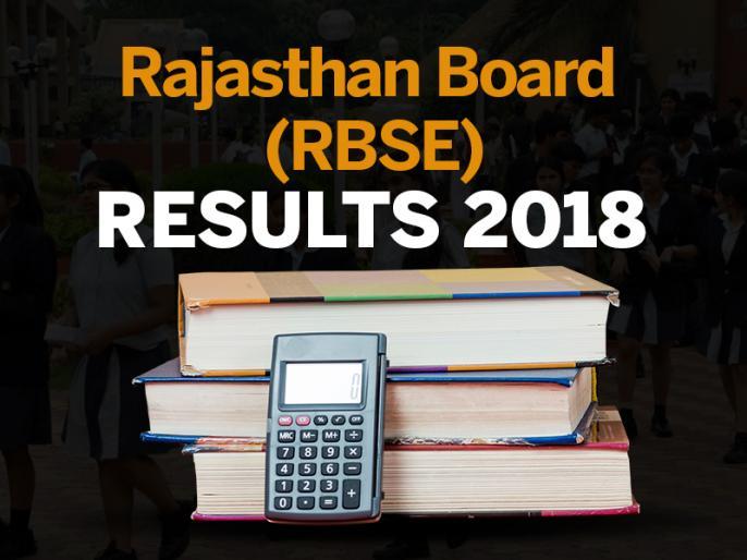 Rajeduboard.gov.in & Rajresults.nic.in BSER Ajmer 10th 12th Result 2018/ RBSE 10th (X) 12th (XII) Result 2018 Rajasthan Board | BSER / RBSE 10th 12th Result 2018: राजस्थान बोर्ड अजमेर कक्षा १० व १२ रिजल्ट २०१८ कहा और कब देखे, जानिए रिजल्ट आने पर क्या करे छात्र
