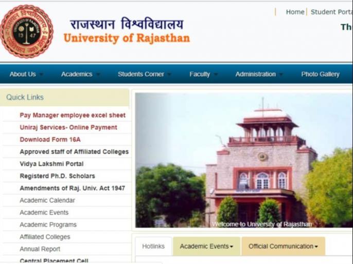 Rajasthan University UG Result 2019: Rajasthan university Under graduate result announced at uniraj.ac.in | Rajasthan University Result 2019: जारी हुआ अंडरग्रेजुएट का रिजल्ट, यहां देखें अपना परिणाम