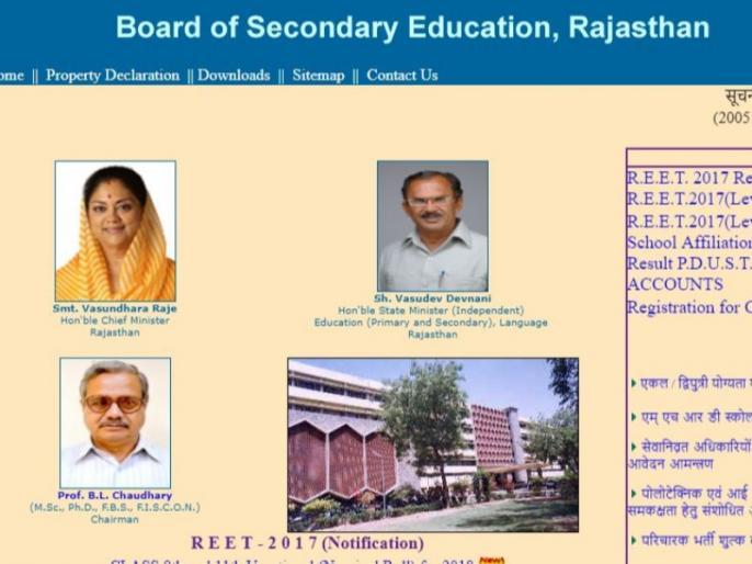 BSER Rajasthan Board Result 2018: Rajeduboard.rajasthan.gov.in RBSE 10th Result & RBSE 12th Class Result 2018 coming soon | BSER Rajasthan Board Result 2018: बीएसईआर अजमेर राजस्थान बोर्ड 10वीं/12वीं के नतीजे जल्द, जानें सही तारीख व समय, यहां करें चेक