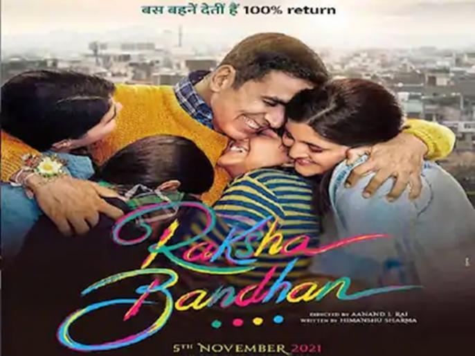 Akshay Kumar Announced His next Film Raksha bandhan releasing theater on next year | राखी के मौके पर अक्षय कुमार ने शेयर किया 'रक्षाबंधन' का पोस्टर, जानिए कब रिलीज होगी फिल्म