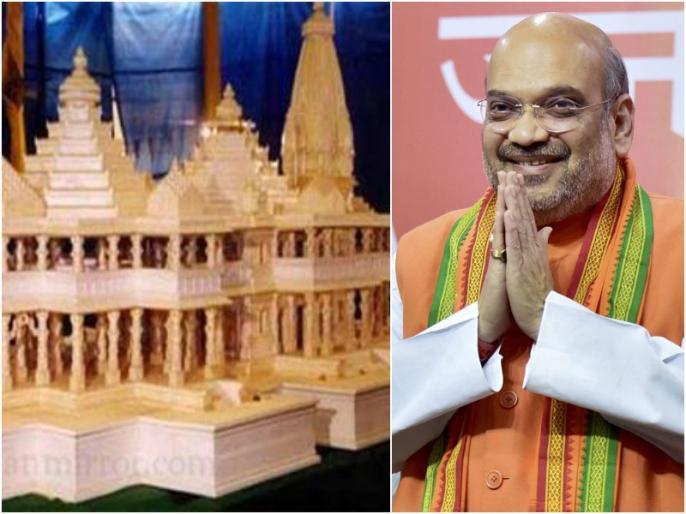 Ram Mandir construction begin before 2019 elections, says Amit Shah in Hyderabad | 2019 लोकसभा चुनाव से पहले शुरू हो जाएगा अयोध्या में राम मंदिर निर्माणः अमित शाह