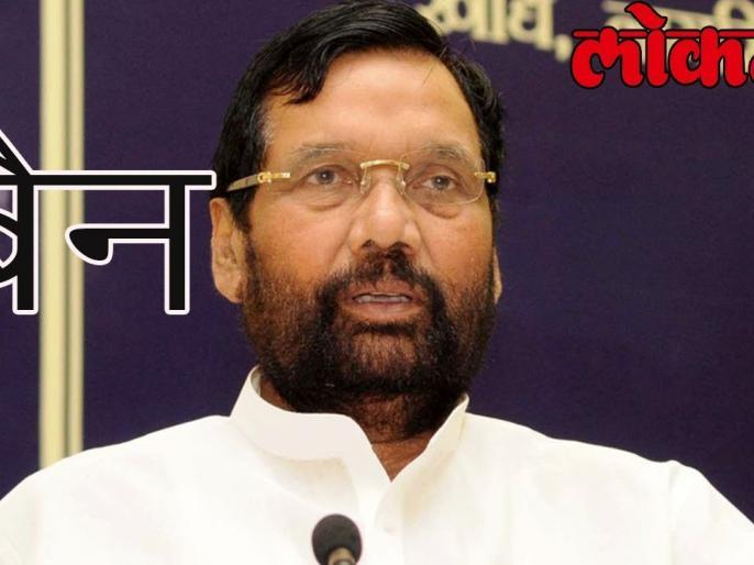Ram Vilas Paswan appeals to minorities to support NDA | रामविलास पासवान ने अल्पसंख्यकों से राजग का समर्थन करने की अपील की
