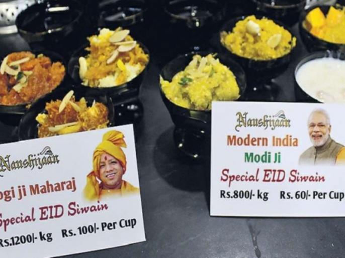 modi family and yogi sewai on eid cement festival 2018 | लखनऊ में ईद की धूम शुरू, मोदी-योगी के नाम की बिक रही हैं सेवईयां-जानें क्या है कीमत ?