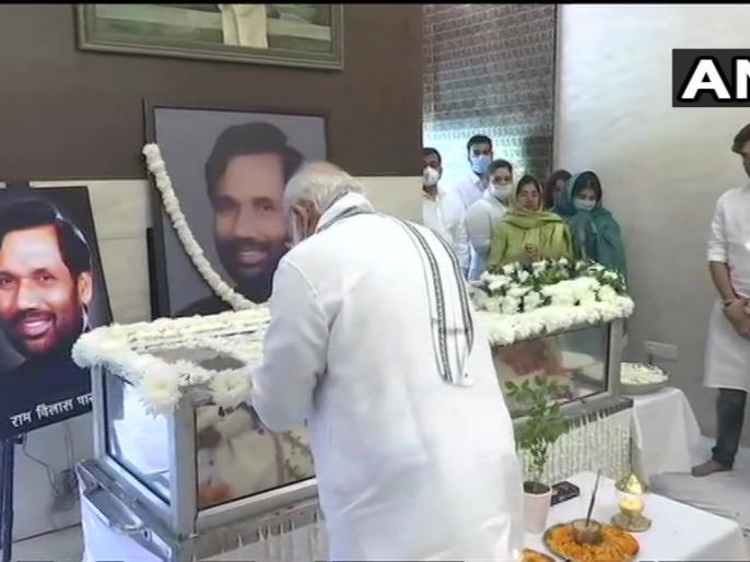 PM Modi pays tribute to the body of Ram Vilas Paswan in Delhi, the family is blessed | दिल्ली में रामविलास पासवान के घर पहुंचे पीएम मोदी, अर्पित की श्रद्धांजलि, परिवार को बंधाया ढांढस