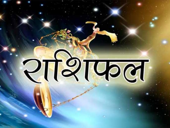 aaj ka rashifal 01 july rashifal todays horoscope in hindi aaj ka horoscope today astrology | आज का राशिफल: नए महीने का पहला दिन कैसा रहने वाला है आपके लिए, पढ़ें 1 जुलाई का राशिफल