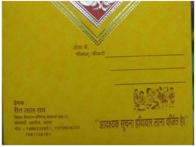 Bihar: Bahubali Legislative Councilor Reetlal Yadav got printed on card printed for his daughter's wedding, 'Hathiyar lana varjit hai', went viral | बिहारः बाहुबली विधान पार्षद रीतलाल ने अपनी बेटी की शादी के लिए छपवाये कार्ड पर लिखवाया, 'आवश्यक सूचना हथियार लाना वर्जित है', हुआ वायरल