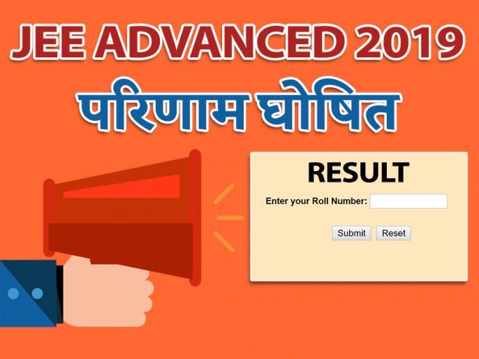 Jee advanced result 2019 declared online live update by iit Roorkee at jeeadv.ac.in joint entrance exam result | Jee Adavanced Result 2019 Declared: जेईई एडवांस्ड का रिजल्ट जारी, ऐसे करें अपना रिजल्ट चेक
