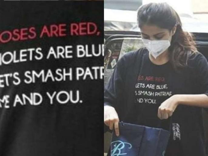 Rhea Chakraborty Wears T-Shirt Smash The Patriarchy Goes Viral On Social Media | गिरफ्तारी के अलावा अपनी टी-शर्ट की वजह से भी चर्चा में आईं रिया चक्रवर्ती, जानिए इसमें ऐसा क्या लिखा है जो बटोर रही है सुर्खियां
