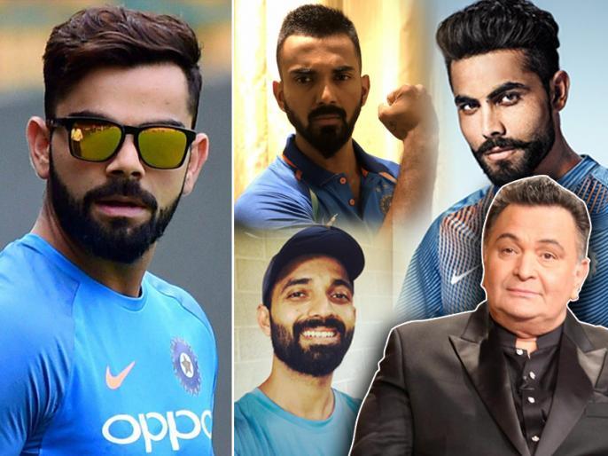 Rishi Kapoor asks why do most of indian cricketers sport beards   ऋषि कपूर ने पूछा, 'टीम इंडिया के अधिकतर खिलाड़ी दाढ़ी क्यों रखते हैं', मिले ये मजेदार जवाब