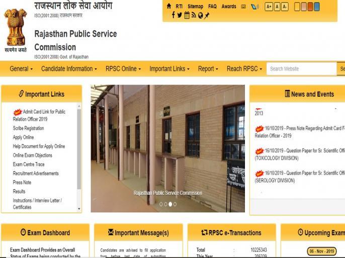 RPSC PRO Admit Card 2019: rpsc.rajasthan.gov.in direct link download admit card 22 octpber exam date | RPSC PRO Admit Card 2019: इस डायरेक्ट लिंक पर करें आरपीएससी पीआरओ एडमिट कार्ड डाउनलोड, जानें एग्जाम डेट