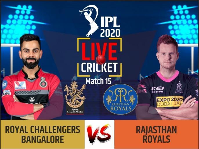 IPL 2020 Bangalore vs Rajasthan 15th Match Live Cricket Score Commentary all latest updates here | IPL 2020, RCB vs RR: विराट कोहली ने जड़ा सीजन का पहला अर्धशतक, आरसीबी ने 8 विकेट से जीता मैच