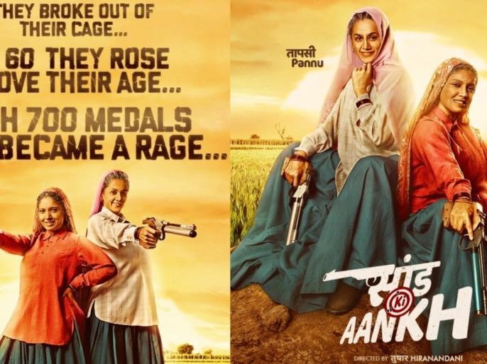 Saand Ki Aankh: Film gets tax exemption in Rajasthan | राजस्थानः फिल्म सुपर-30, पैडमैन के बाद 'सांड की आंख' को स्टेट GST से छूट, कलाकारों की उम्र को लेकर गरम हुईं दिलचस्प चर्चाएं