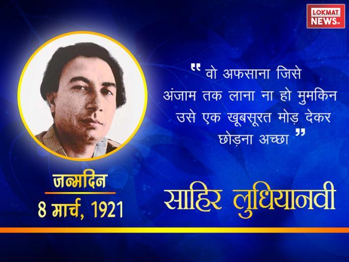 Sahir Ludhianvi Birthday Special: his famous poems and life journey | मूर्तियां तोड़ने के इस दौर में साहिर लुधियानवी एक ही सवाल पूछते, 'जिन्हें नाज है हिंद पर वो कहां हैं?'