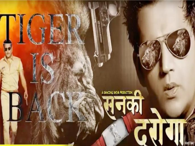 bhojpuri film sanki daroga teaser released | भोजपुरी फिल्म 'सनकी दरोगा' का टीजर हुआ रिलीज, रवि किशन जल्लाद बनकर आए सामने