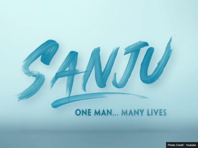 Sanju Teaser reaction, next hit film from rajkumar hirani | 'संजू': ह्यूमर, इमोशन और ज़ोरदार डायलॉग्स का कॉकटेल, फिर दिखेगा राजकुमार हिरानी का जादू !