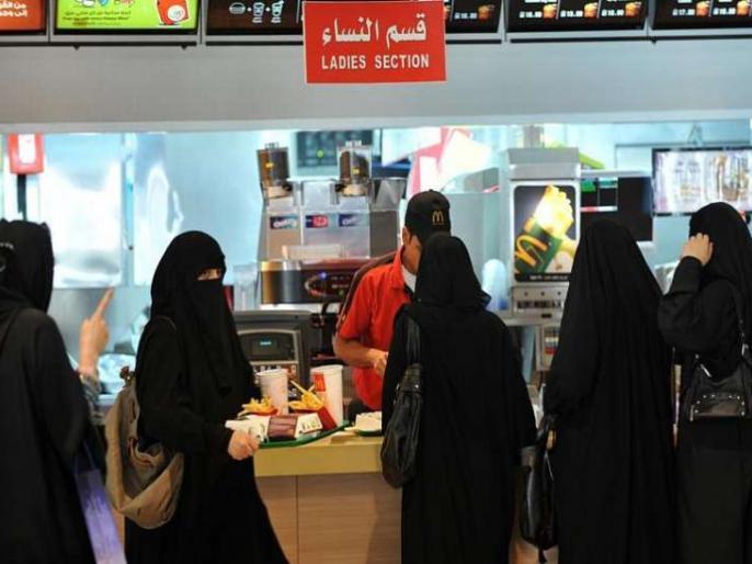 Saudi Arabian restaurants will no longer have separate entrances for men and women | सऊदी अरब के रेस्तरां में अब पुरुषों और महिलाओं के लिए नहीं होंगे अलग-अलग प्रवेश द्वार