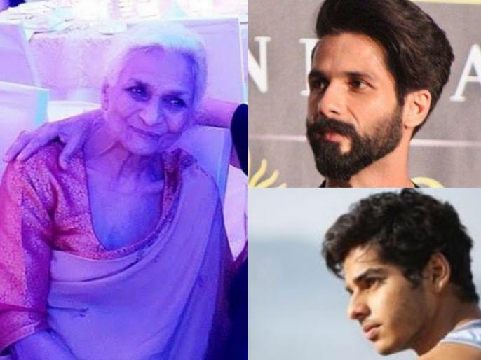 Shahid Kapoor and Ishaan Khattar's grandmother Khadija Azim dies | शाहिद कपूर और ईशान खट्टर की नानी खदीजा अजीम का निधन, तस्वीर शेयर करते हुए लिखा ये इमोशनल मैसेज