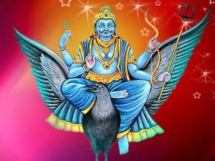 Shani Jayanti 2020, know the story of shani dev birth, shani dev ka janm kaise hua, shani dev birth storyin hindi | Shani Jayanti 2020: ऐसे हुआ था 'कर्म' के देवता शनि का जन्म, पिता ने अपनाने से कर दिया था मना-पढ़ें रोचक कथा