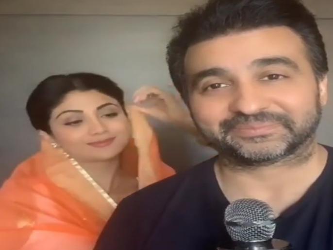 Shilpa Shetty and Raj Kundra ace the happy song challenge video viral on social media | VIDEO: पति राज कुंद्रा संग कुछ इस तरह मस्ती करती नजर आईं शिल्पा शेट्टी, फैंस दे रहे ऐसे रिएक्शन