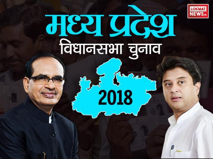 Madhya Pradesh Election 2018: Bjp, Congress strategy for general caste sheet allotment | एमपी चुनावः ब्राह्मण-ठाकुर और भाई-भतीजों में उलझी BJP-कांग्रेस, 1% मुस्लिमों को भी टिकट नहीं