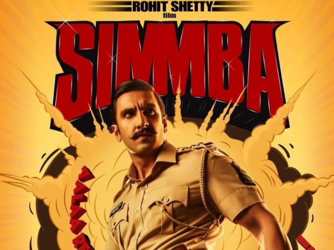 Ranbir Singh's movie 'Simba' Box office collection in cinemas Rs 350 crore in 16 days | बॉक्स ऑफिस मेंरणवीर सिंह की फिल्म 'सिम्बा' ने मचाई धूम,16 दिनों में कमाया 350 करोड़ रुपये