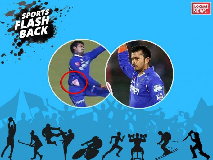 ipl 2013 spot fixing how sreesanth chandila and ankeet chavan signalled to bookies   Sports Flashback: IPL-2013 के वह तीन मैच जिससे निकला था स्पॉट फिक्सिंग का जिन्न