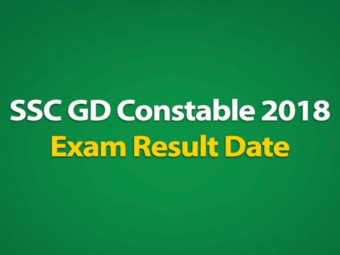 Staff Selection Commission Constable GD Exam 2018: SSC GD Constable 2018 Result to be announced on 31st May 2019 at ssc.nic.in | SSC GD Constable 2018 Result: एसएससी (SSC) कांस्टेबल जीडी 2018 का रिजल्ट इस डेट को होगा जारी, जानिये रिजल्ट से संबधित जानकारी