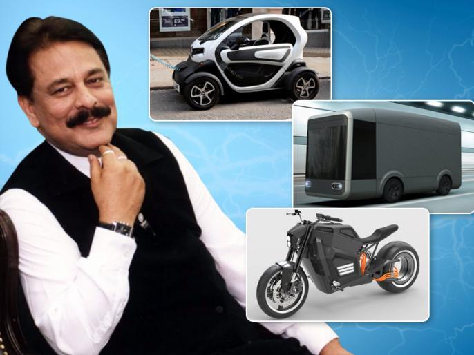 Subrata Roy's Sahara enters automobile sector to offer wide range of electric vehicle | जल्द ही सड़कों पर दौड़ती दिखेंगी सहारा की इलेक्ट्रिक गाड़ियां, सुब्रत राय ने बताया ये बड़ा प्लान